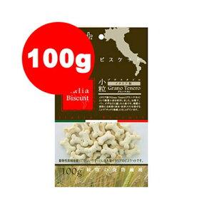 イタリア産 イタリアビスケット 小さな骨型 100g ペッツルート▼a ペット フード ドッグ 犬 おやつ ビスケット