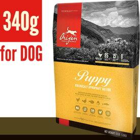 【20%OFF!!ランクアップキャンペーン開催中!!】オリジン パピー 340g オリジンジャパン ▽o ペット フード 犬 ドッグ