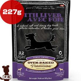 オーブンベークドトラディション トリーツ レバー 227g ファンタジーワールド ※単品商品です。1点のお届けとなります。 ▼w ペット フード 犬 ドッグ ソフトタイプ 送料無料