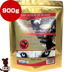 ■アディクション ビバ・ラ・ベニソン 900g Y.K.エンタープライズ ▼g ペット フード 犬 ドッグ グレインフリー 送料無料