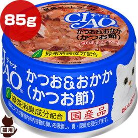 チャオ かつお&おかか かつお節 85g いなばペットフード ※単品商品です。1点のお届けとなります。 ▼a ペット フード 猫 キャット ウェット 国産 送料無料
