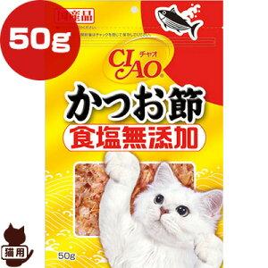 チャオ かつお節 食塩無添加 50g いなばペットフード ▼a ペット フード 猫 キャット 成猫 アダルト おやつ 国産