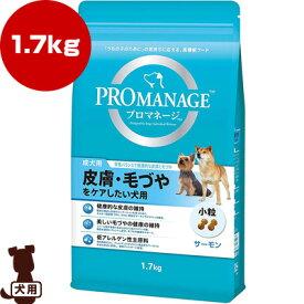 プロマネージ 皮膚・毛づやをケアしたい犬用 成犬用 1.7kg マースジャパン ▼a ペット フード 犬 ドッグ アダルト 送料無料