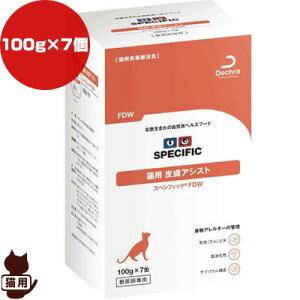 スペシフィック 猫用 食事療法食 FDW 皮膚アシスト 100g×7個 ▼b ペット フード 猫 キャット ウェット