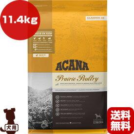 【45%OFF!!】アカナクラシック プレイリーポートリー 11.4kg アカナファミリージャパン ▽t ペット フード 犬 ドッグ 総合栄養食 送料無料