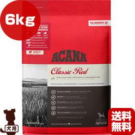 【45%OFF!!】アカナクラシック クラシックレッド 6kg アカナファミリージャパン ▽t ペット フード 犬 ドッグ 総合栄養食 送料無料