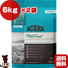 【45%OFF!!】アカナクラシック ワイルドコースト 6kg×2袋 アカナファミリージャパン ▽t ペット フード 犬 ドッグ 総合栄養食 送料無料