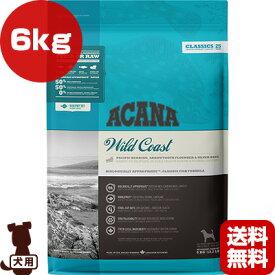 【45%OFF!!】アカナクラシック ワイルドコースト 6kg アカナファミリージャパン ▽t ペット フード 犬 ドッグ 総合栄養食 送料無料