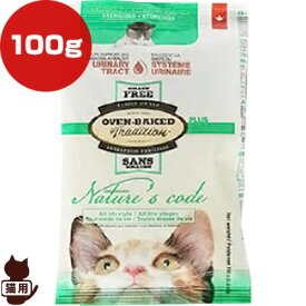 オーブンベークドトラディション ネイチャーズコード キャット ユリナリートラクト 尿管サポート 100g ファンタジーワールド ▼w ペット フード 猫 穀物不使用