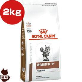 ベテリナリーダイエット 猫用 消化器サポート 可溶性繊維 ドライ 2kg ロイヤルカナン ▼b ペット フード 猫 キャット 療法食