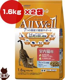 オールウェル 室内猫用 フィッシュ味 1.6kg×2袋 ユニチャーム ▼a ペット フード 猫 キャット AllWell 成猫 総合栄養食 国産
