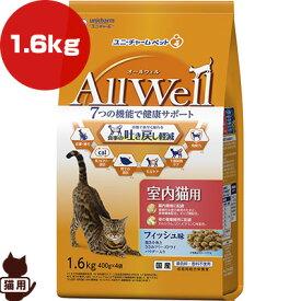 オールウェル 室内猫用 フィッシュ味 1.6kg ユニチャーム ▼a ペット フード 猫 キャット AllWell 成猫 総合栄養食 国産 送料無料