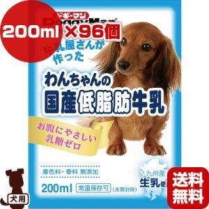 牛乳屋さんが作った わんちゃんの国産低脂肪牛乳 200mL×96個 ドギーマン ▼a ペット フード 犬 ドッグ ミルク 無添加 九州産生乳使用 送料無料