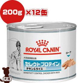 犬用食事療法食 セレクトプロテイン チキン&ライス 200g×12缶 ロイヤルカナン ▼b ペット フード 犬 ドッグ ウェット 缶詰