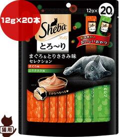 シーバ メルティ とろーり まぐろ&とりささみ味セレクション 12g×20本 マースジャパン ▼a ペット フード 猫 キャット ウェット おやつ 送料無料