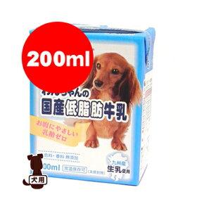 国産 わんちゃんの国産低脂肪牛乳 200ml ドギーマン ※単品商品です。1点のお届けとなります。 ▼a ペット フード ドッグ 犬 おやつ 牛乳 送料無料