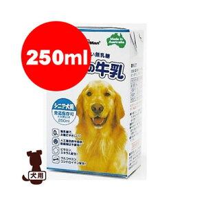 ペットの牛乳シニア犬用250ml ドギーマン※単品商品です。1点のお届けとなります。 ▼a ペット フード ドッグ ミルク 犬 送料無料