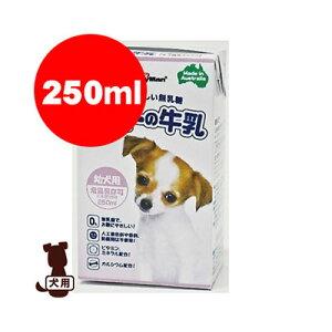 ペットの牛乳幼犬用250ml ドギーマン※単品商品です。1点のお届けとなります。 ▼a ペット フード ドッグ ミルク 犬 送料無料