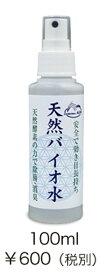 天然バイオ水(100ml)(天然酵素の力で除菌・消臭)