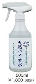天然バイオ水(500ml)(天然酵素の力で除菌・消臭)