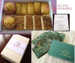 リーフル高級紅茶&焼き菓子詰め合わせ【箱中P-2】(飛騨高山の食材を使った手作り焼き菓子)