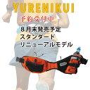 【送料無料】ボトルポーチ YURENIKUIスタンダード ベーシック 全13色 揺れにくい ランニングポーチ ペットボトル 【8月中旬発売予定 予約受付中】