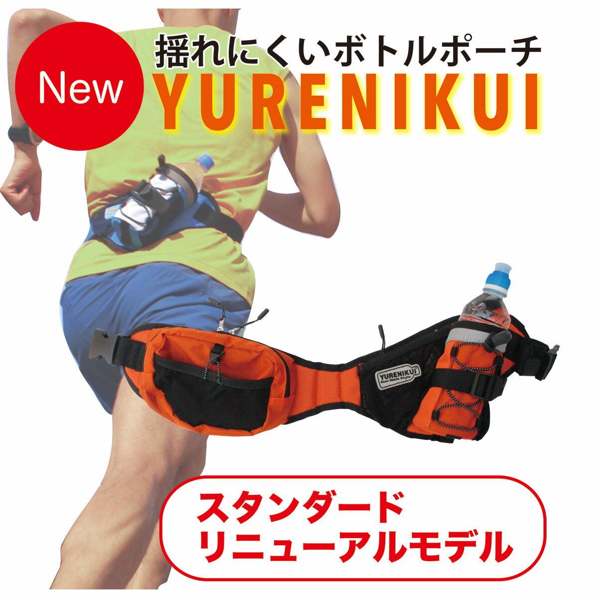 【スタンダード】ボトルポーチ YURENIKUIスタンダード ベーシック リニューアル 全13色 iphone7プラス対応 揺れにくい ランニングポーチ ペットボトル