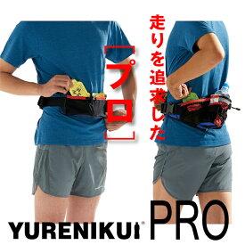 ランニング ポーチ リニューアル!【プロ】ボトルポーチ YURENIKUI PRO ランニングポーチ、ペットボトル マラソン レース ジョギング