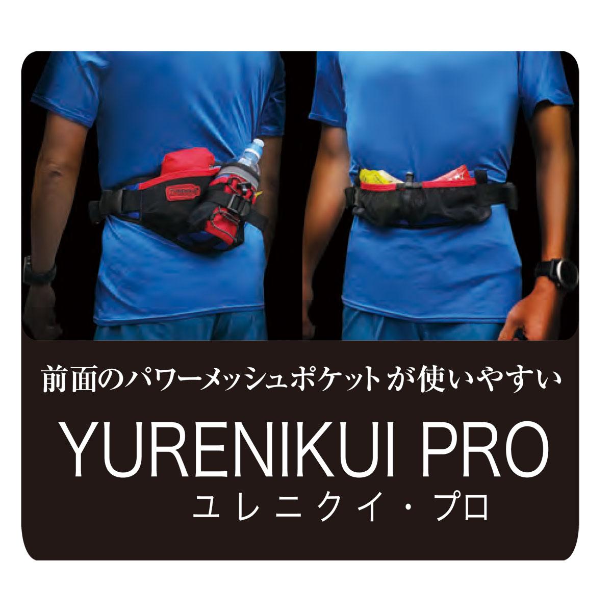 【プロ】ボトルポーチ YURENIKUI PRO ランニングポーチ、ペットボトル マラソン レース