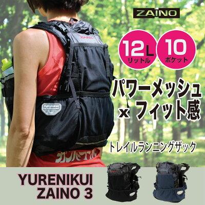 ウィメンズYURENIKUIZAINO3(ザイノ3)12L【ユレニクイランニングトレイルランニング】