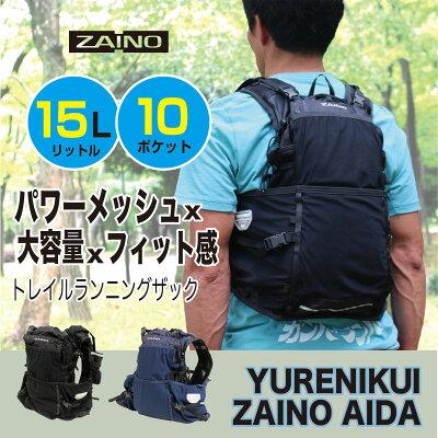 メンズYURENIKUIZAINOAIDA男性用ザイノアイダ15L【ユレニクイランニングトレイルランニング】