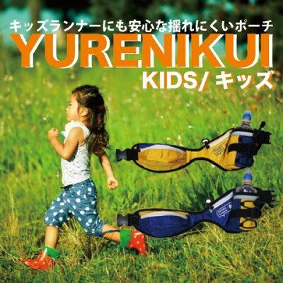 YURENIKUIkids(キッズ)