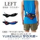 【送料無料】【左利き】YURENIKUIサウスポー ゆれにくい ボトルポーチ ランニング ウォーキング
