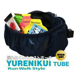 ランニング ポーチ 新商品!YURENIKUIウエストポーチ TUBE(チューブ) 揺れにくい ユレニクイ ランニング ジョギング ウォーキング ウエストポーチ 送料無料