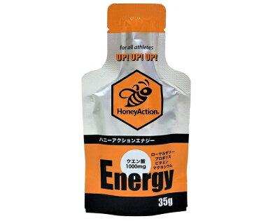 【ハニーアクションエナジー】HoneyActionEnergyハニーアクションエナジー(バラ売り)