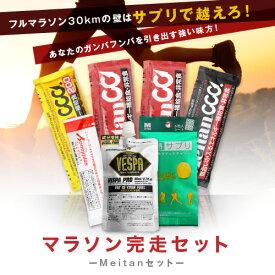 【梅丹 】meitan RWS フルマラソン完走セット★基本ベース3つ(VESPA PRO、ここでジョミ、塩熱サプリ)+選べる4種類!! スタミナ サプリ 栄養 チャージ