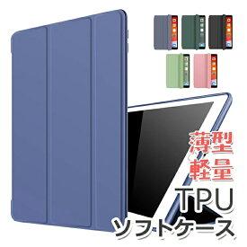 iPad 10.2インチ 第9世代 2021 ケース iPad mini6 ケース  iPad 10.2 ケース ソフトTPUサイドエッジ iPad Air3ケース iPad Air ケース iPad ケース アイパッド6ケース保護カバー 軽量・薄型新型 アイパッドケース アイパッドカバー 三つ折りiPad Air4 10.9ケース