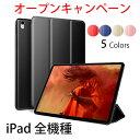 iPad Pro 11インチケース iPad 2018 ケース ソフトTPUサイドエッジ iPad Air2 ケース iPad Air ケース iPad ケース …