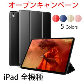 iPad Pro 11インチケース iPad 2018 ケース ソフトTPUサイドエッジ iPad Air2 ケース iPad Air ケース iPad ケース アイパッド6ケース[第5世代 A1822, A1823]保護カバー 軽量・薄型新型 アイパッドケース アイパッドカバー 三つ折り フロントカバー オートスリープ