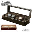 高級木箱 時計収納ケース 6本収納 / ウッド調 時計収納ケース ウォッチケース コレクションケース ディスプレイ透明…