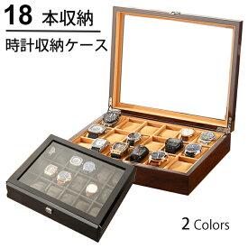高級木箱 時計収納ケース 18本収納 /ウッド調 ウォッチ収納ケース コレクションボックス 木製/ナチュラル 18本収納 ディスプレイ透明窓 高級感 ディスプレイ兼用 おしゃれ watch box ブラック ブラウン ボックス