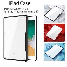 【送料無料】薄い!軽い!シンプル定番クリアケース☆iPad6/AIR2/pro9.7ケース iPad Pro10.5寸 クリアカバー ソフトケース 新iPad2017/2018 ケース TPU iPadミニ4タブレットケース 透明 New iPad Pro 2018 超軽量 極薄 全3色柔軟性の高い設計!耐衝撃!