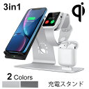 Apple Watch / AirPods 充電 スタンド Qiワイヤレス 充電も可能 3IN1 Bestand [3in1] Airpods充電スタンド Apple Wat…