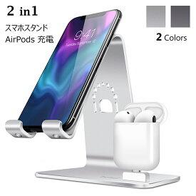 エレコム iPhone&AirPods用 スタンド 卓上 デスク アイフォンスマートフォンスタンド スマホスタンド デスクスタンド 卓上 グレー・シルバー iPhoneX/8/8Plus対応 おしゃれ 充電対応するアルミ製のスタンド スタンドのホルダー 2用