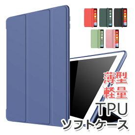 【iPad Air4ケース新入荷】iPad Pro 11インチケース 2020ケース  iPad 10.2 ケース ソフトTPUサイドエッジ iPad Air3ケース iPad Air ケース iPad ケース アイパッド6ケース保護カバー 軽量・薄型新型 アイパッドケース アイパッドカバー 三つ折り iPadケース