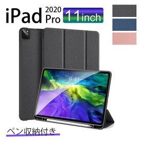 送料無料!iPad Pro 11 2020 ケース iPad Pro 11Inch 第4世代 2020モデル タブレットケース おしゃれタッチ ペン収納 Apple pencil充電対応 ブック型  手帳型 オートスリープ機能付き スタンド 優しい 肌触り アイパッド iPad Pro 11インチ 軽量 薄型