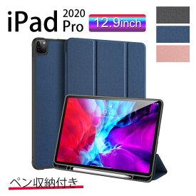 送料無料!iPad Pro 12.9 2020 ケース iPad Pro 12.9インチ 第4世代 2020モデル タブレットケース おしゃれタッチ ペン収納 Apple pencil ブック型 オートスリープ機能付き スタンド スリープ切り替え 優しい 肌触り アイパッド iPad Pro 12.9インチ