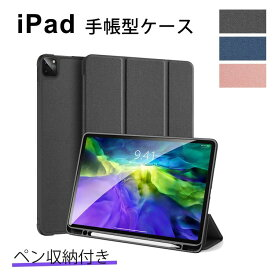 送料無料!iPad Air4 ケース 2020 iPad Pro 11 2020 ケース第2世代 2020モデル タブレットケース おしゃれタッチ ペン収納 Apple pencil充電対応 ブック型  手帳型 オートスリープ機能付き スタンド 優しい 肌触り アイパッド iPad Pro 11インチ 軽量 薄型