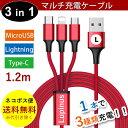 Lightning / Micro USB / USB Type-C 3in1 充電ケーブル 急速充電 1.2m iPhone /Andro...