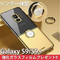 SamsunggalaxyS8/S9クリアケース/カバーシンプルSamsungGalaxyS8+ハードケースgalaxys9+ケース滑り防止S9専用おしゃれ衝撃吸収超薄型ハードケース薄いギャラクシーS8S9プラスケースメッキ片手持ちスマホリング付き